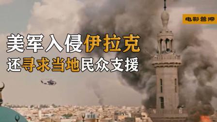 2003年,美军入侵伊拉克,还无耻寻求当地民众支援,战争片!