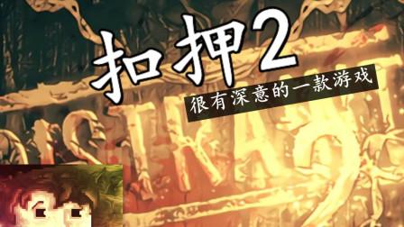 【无尽】平面2D解密恐怖游戏 很有深意的一款游戏《扣押2》