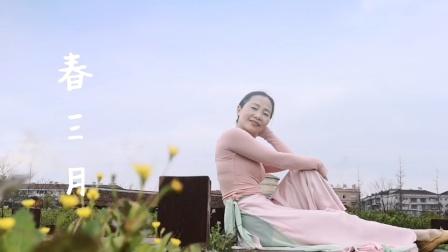 青葱黛绿《春三月》原创郭青天