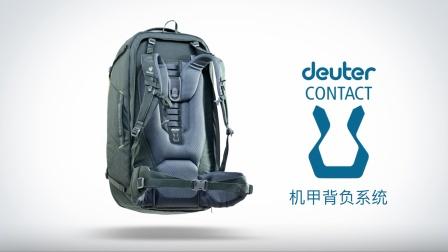 Deuter多特六大背负系统-【机甲】