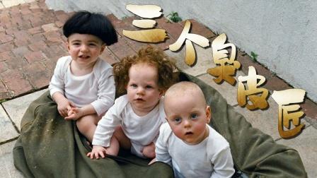 三小天使被遗弃孤儿院,长大后成大魔王,爆笑喜剧《三个臭皮匠》