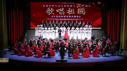 瑞笛合唱艺术团演唱《我爱你中国》