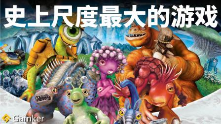 史上尺度最大的游戏—《孢子》鉴赏【就知道玩游戏130】