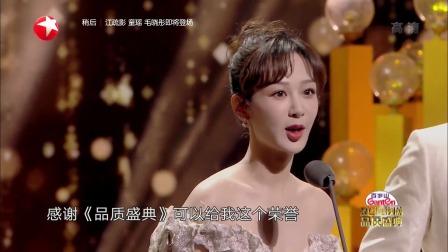 """杨紫获得""""品质闪耀剧星""""荣誉"""