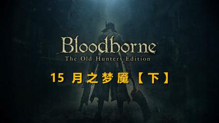 【飛渡】《血源诅咒 BLOODBORNE》秘法流全收集流程攻略解说【15】月之梦魇【下】