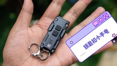亮度可以达到700流明的Nitecore TIP SE钥匙扣小手电使用体验
