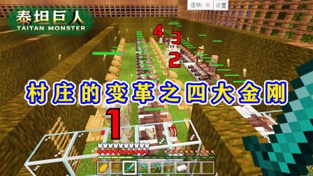 我的世界泰坦巨人36:村庄的变革之夜!从此以后,村庄只有精英!