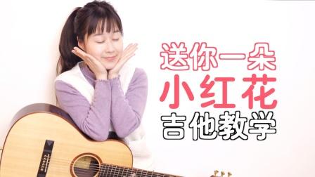 【Nancy教学】送你一朵小红花 吉他弹唱教程 南音吉他小屋