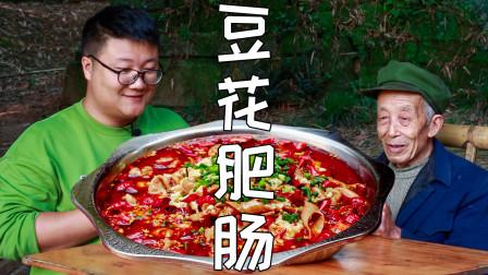 """4斤肥肠,2斤豆花,阿米做""""豆花肥肠""""麻辣鲜香,爽口下饭"""