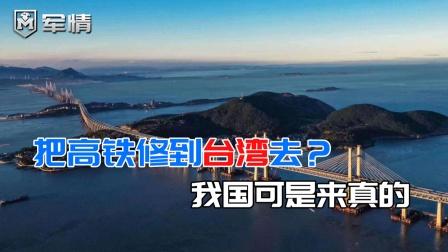 把高铁修到台湾去?我国可是来真的,4万工程师赴台建跨海大桥