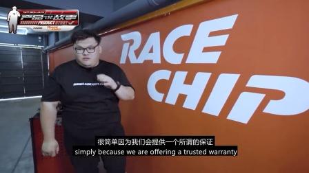 德国外挂ECU电脑RaceChip中文介绍