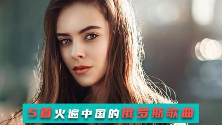 5首火爆中国的俄罗斯歌曲,我赌一包辣条 ,你绝对听过