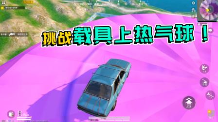 鸡大宝:训练岛御车飞行?大宝挑战将车开到训练岛的热气球之上