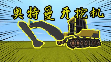 迷你世界 挖土机的操作教程,奥特曼都会开了