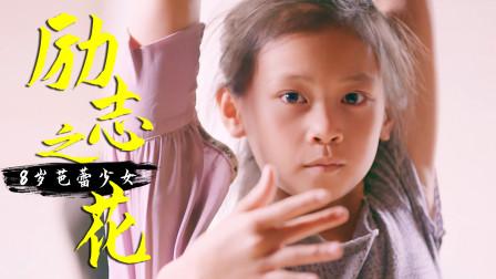 猪肉店起舞的芭蕾女孩,大山深处的励志之花