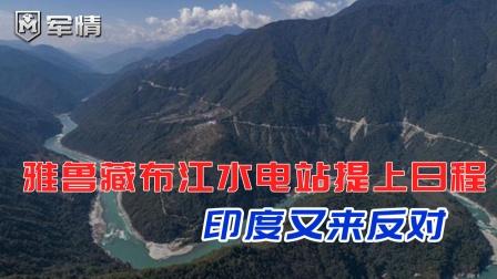 我国雅鲁藏布江水电站提上日程,印度又来反对,凭啥要迁就你?