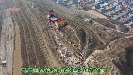 二月二龙抬头,河津吴村疏属山民间文化活动高空掠影!