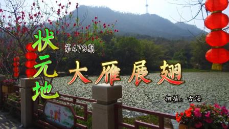 国家4A级森林公园,广东鹤山状元湖,海拔230米的大雁展翅