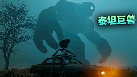 超级大的泰坦巨兽又跑出来啦!我的工作就是安全送它们回家