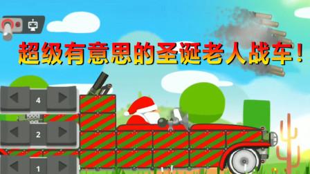 超级战车大作战26 超级有意思的圣诞老人战车 看得见却用不着!熊不理猪解说
