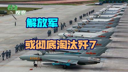 """又一笔""""欠账""""还清!解放军或彻底淘汰歼7,部队会换装哪款战机"""