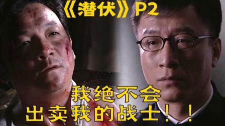 【剧TOP】:国产谍战神剧《潜伏》全解读(第二回)