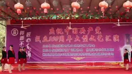 2021庆祝中国共产党成立100周年那良艳艺舞蹈队表演《祖国永远是我的家》