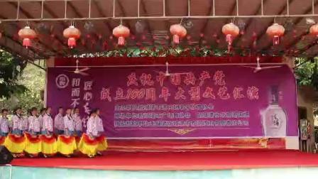 2021庆祝中国共产党成立100周年那良艳艺舞蹈队表演《咱老百姓》