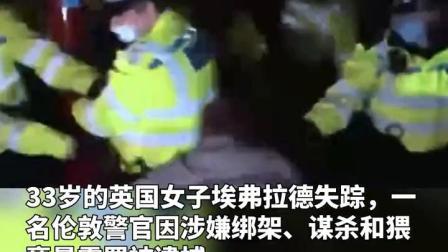 英女子疑被警察杀害引发抗议