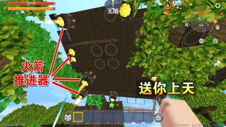 迷你世界:臭小熊阻止我砍树,那别怪我用火箭推进器,送它去太空