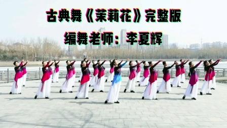 集体完整版《茉莉花》三月份开课的第一支舞蹈