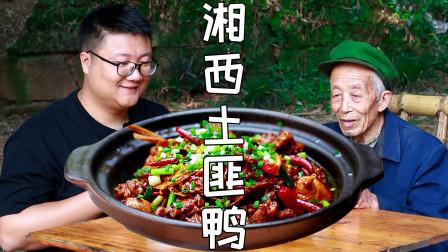 """湖南名菜""""湘西土匪鸭""""这么做才爽,香辣入味,肉质鲜美,无腥味"""