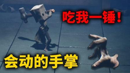 小小梦魇2:这个手掌会走路!
