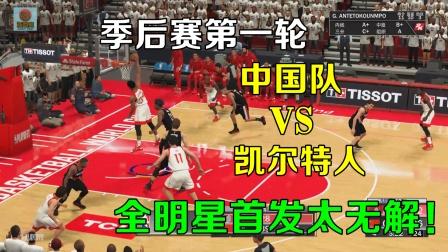 2k21中国王朝中国队有姚明科比杜兰特季后赛第一轮直接4-1