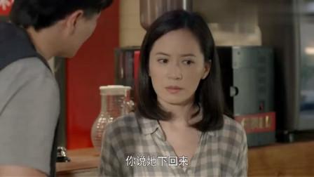 大丈夫:赵康晓岩扮女朋友气淼淼,还说帮她带孩子,晓岩会答应吗
