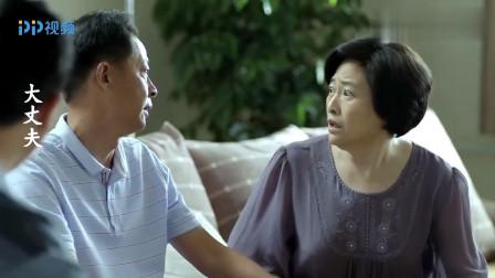 大丈夫:见女婿年纪都50了,还能让妻子怀孕,老丈人:不容易呀