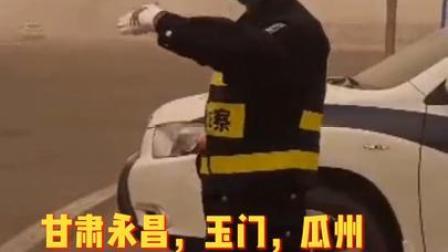 沙尘暴天气下的人民警察!