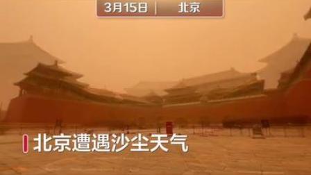 """黄沙笼罩!故宫、北海公园被蒙橙黄""""滤镜""""如老照片"""