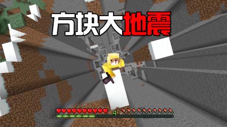我的世界:MC出现大地震!山崩地裂,土山瓦解!生存会简单吗?
