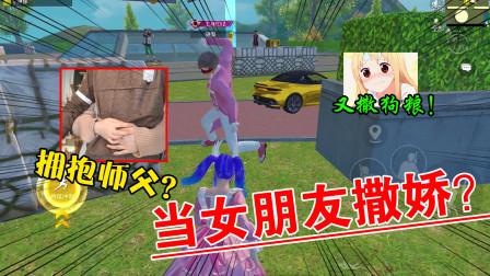 鹿鹿:当女朋友撒娇?打炸滑翔机,竟抱住师父不放手?