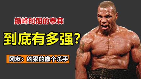 一拳能打800斤的拳王泰森,凶狠起来有多强?裁判根本拦不住