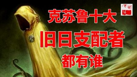 克苏鲁神话入门,十大人气旧日支配者盘点!黄衣之王强势入榜!