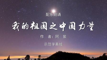 我的祖国之中国力量  诗歌朗诵配乐伴奏舞台演出LED背景大屏幕视频素材TV