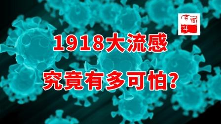 1918大流感究竟有多可怕?5亿人感染,2000万死亡!