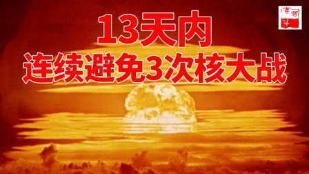 13天内,差点爆发3次核大战,最后都避免了!侥幸还是眷顾?