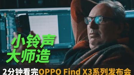 """两分钟发布会   OPPO Find X3系列够""""理想""""吗"""
