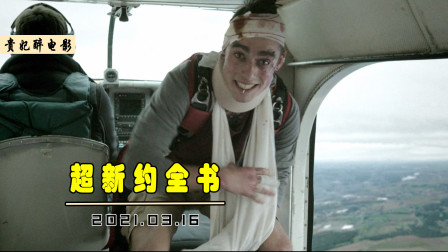 男孩知道自己还能活62年,直播表演空手跳飞机,尝试各种花样作死