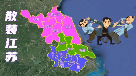 """拉帮结派的散装江苏,""""十三太保""""明争暗斗,省会南京有苦难言!"""