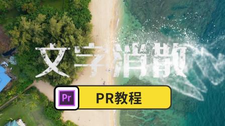 【PR教程】利用PR制作文字消散效果!