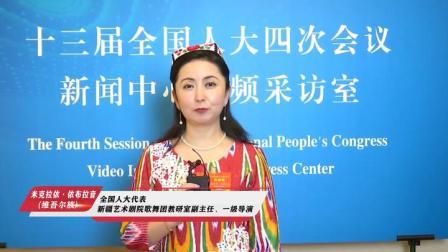 【两会系列访谈】五十六个民族一起奔小康·维吾尔族